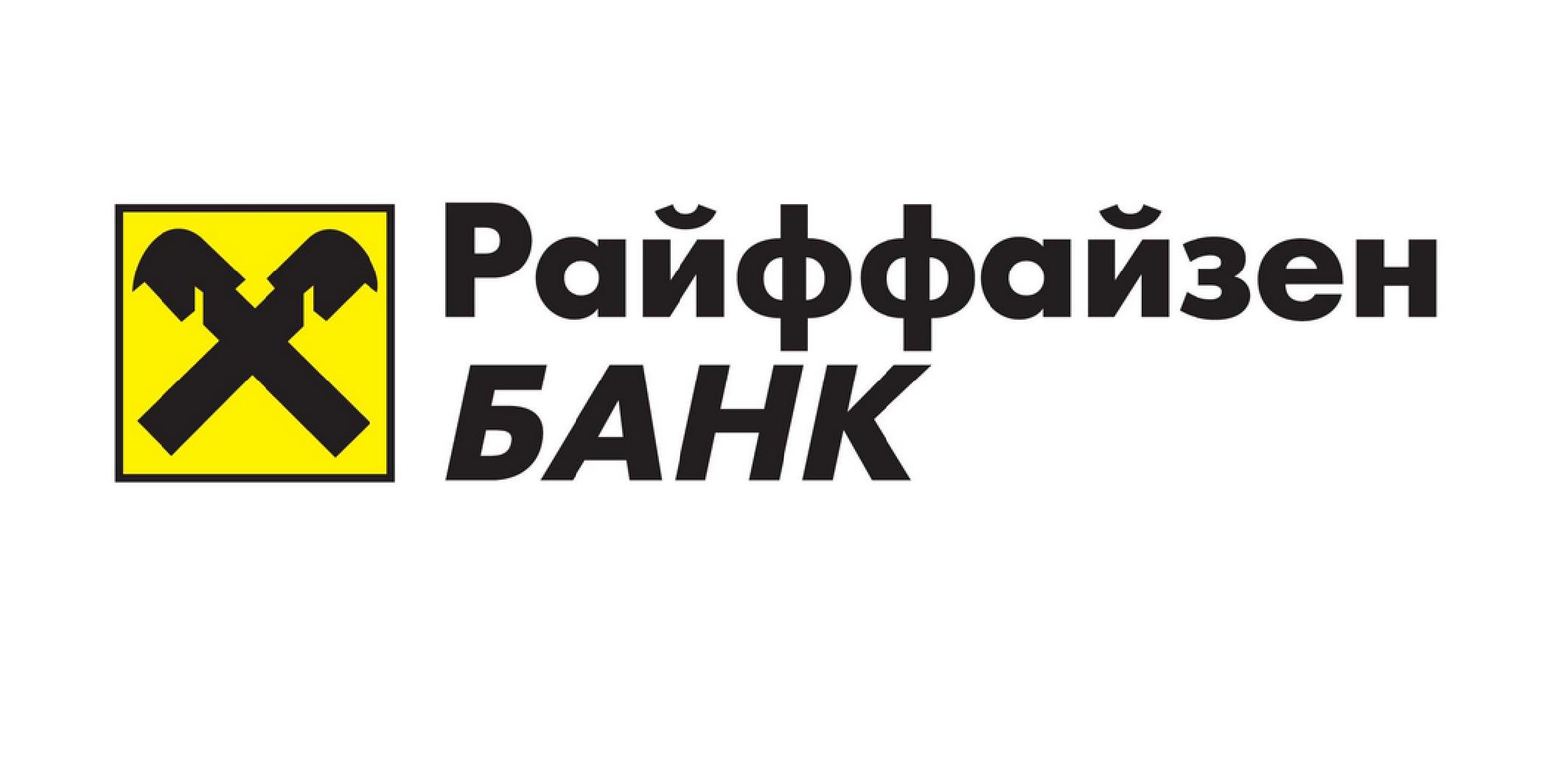 Официальный партнер Райфайзен банк