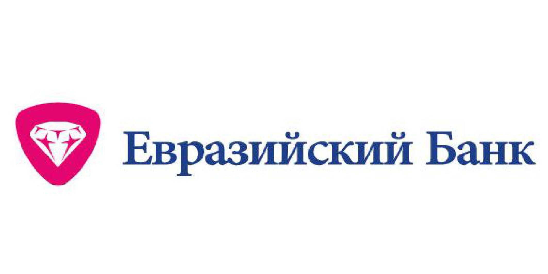 Официальный партнер Евразийский банк
