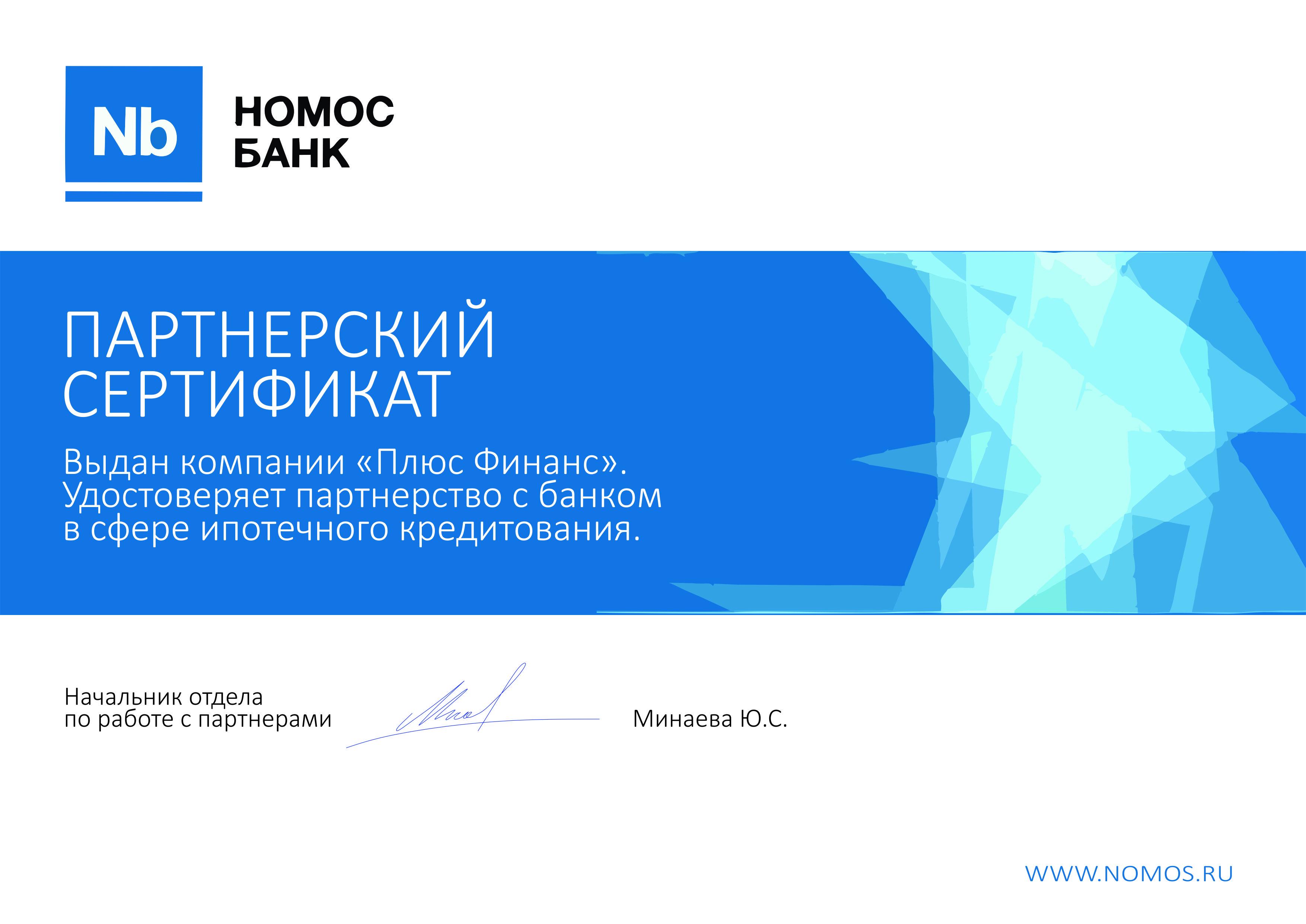 Номос Банк