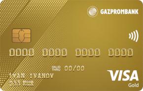 Кредитная Умная карта от Газпромбанка