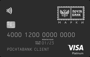Кредитная карта Марки от Почта Банка