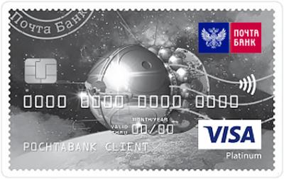 Кредитная карта Элемент 120 от Почта Банка