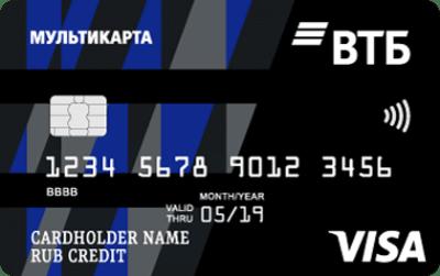 Кредитная карта Мультикарта от ВТБ банка