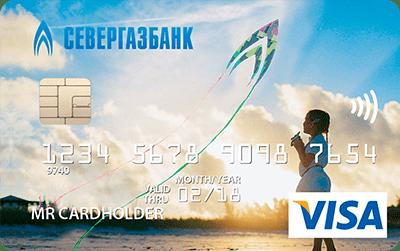 Кредитная карта Стандартная от Севергазбанка