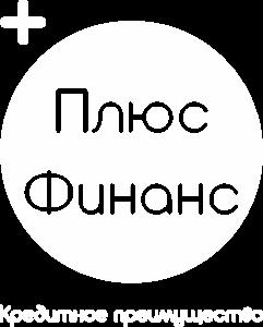 Логотип ПЛЮС ФИНАНС