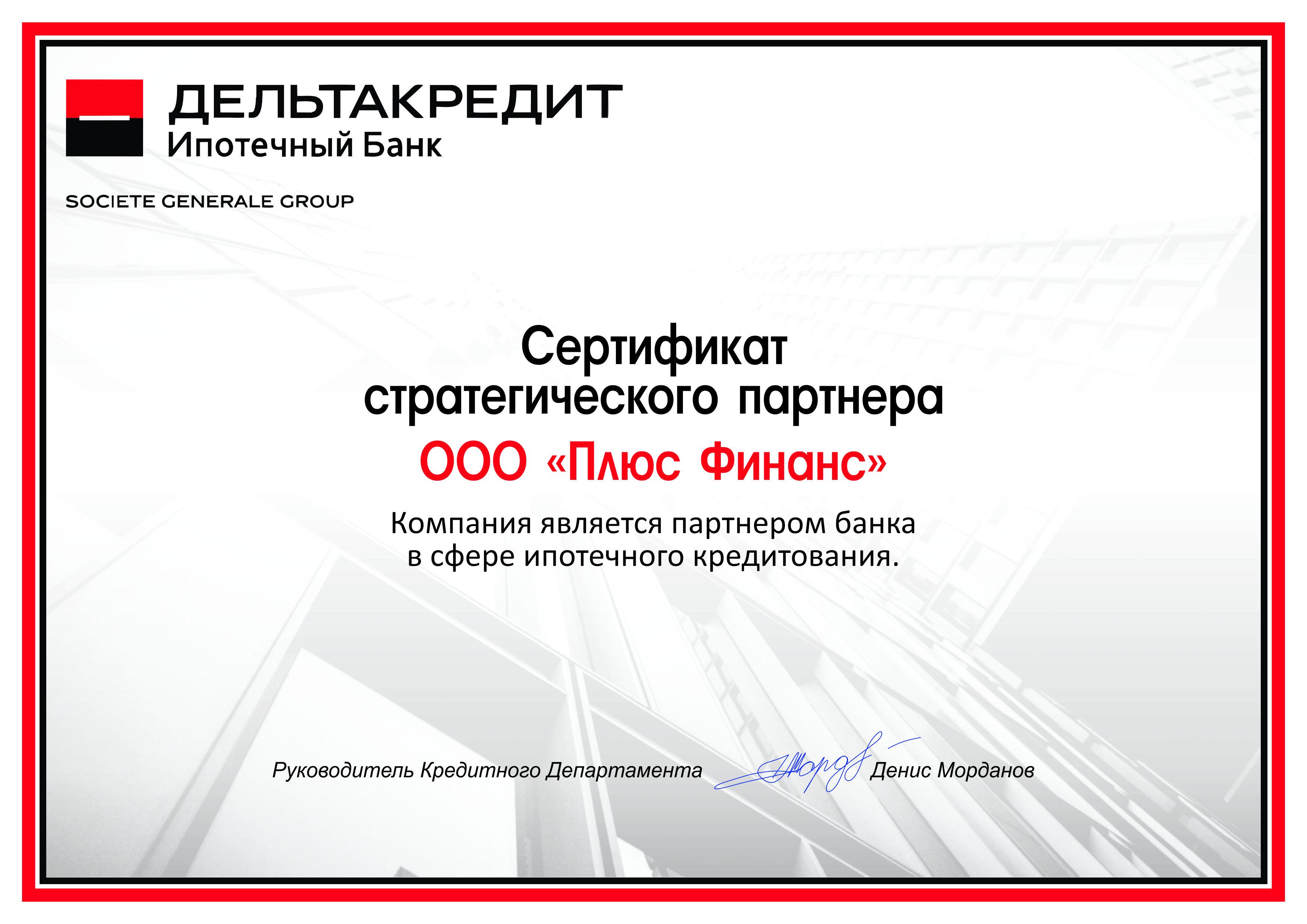 Дельта Кредит